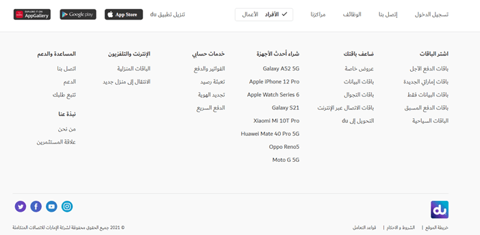 DU RTL website footer